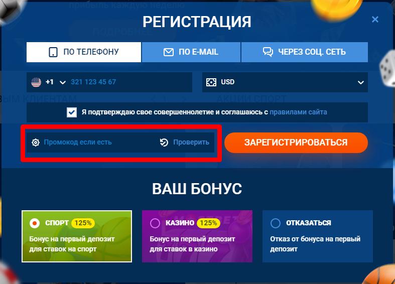 Ввод промокода при регистрации на сайте БК Мостбет