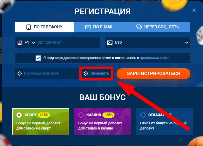 Проверка промокода БК Мостбет